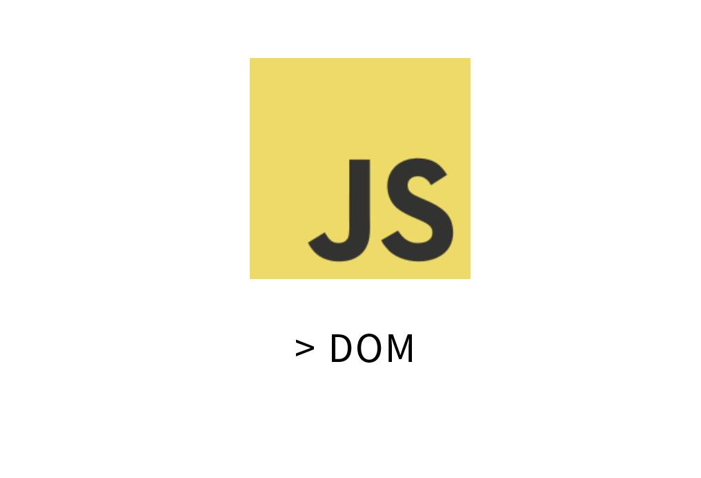 「初学者向け」JavaScript   DOMとは