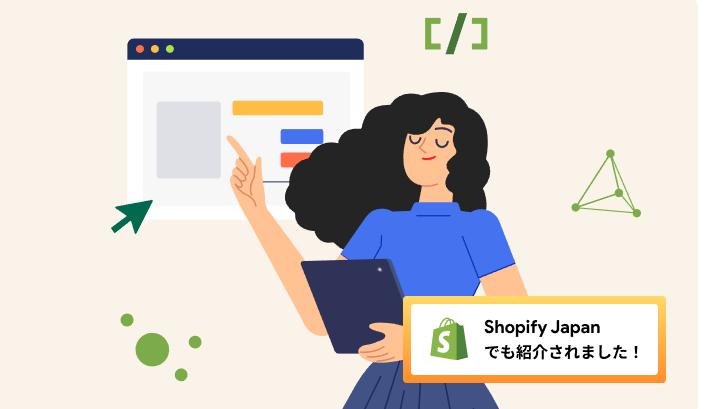 デイトラ | shopifyコースを受講開始しました